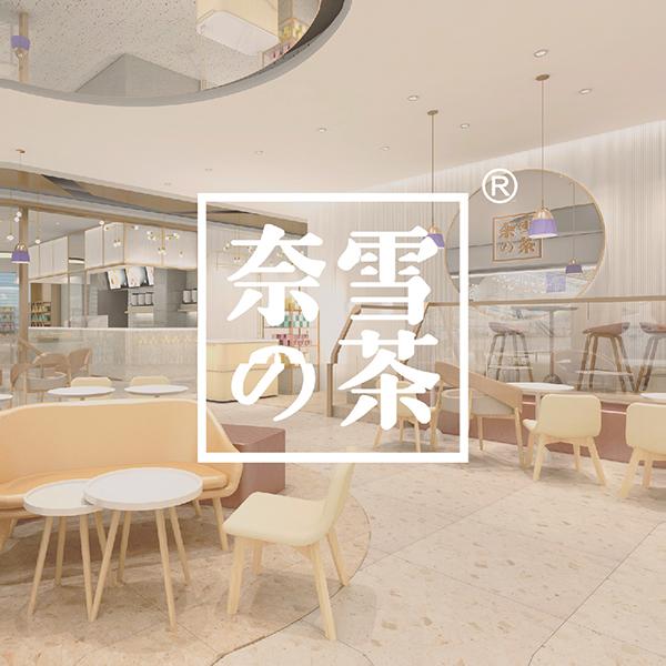 奈雪の茶▪创意空间设计