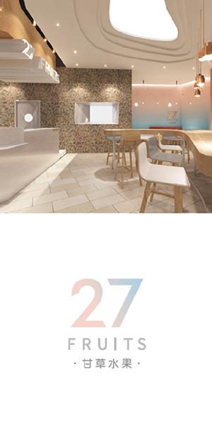 27FRUITS▪创意空间设计