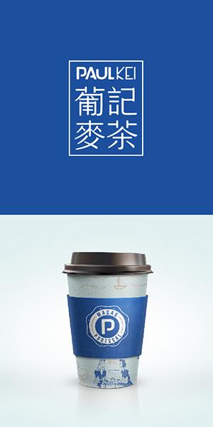 葡记麦茶▪品牌全案策划设计
