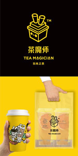 茶魔师▪品牌全案策划设计