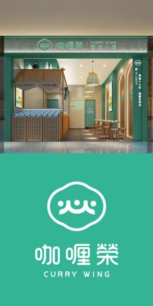 咖喱荣 ▪ 品牌全案策划设计