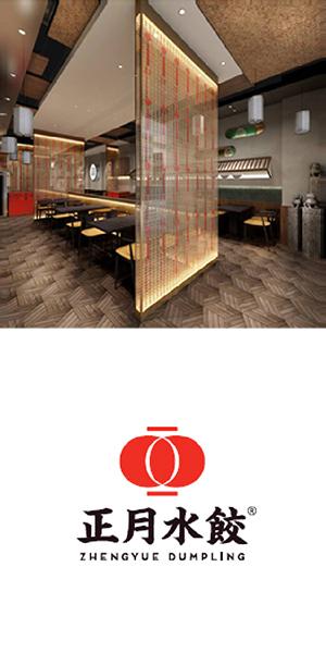 正月水饺 ▪ 空间升级设计