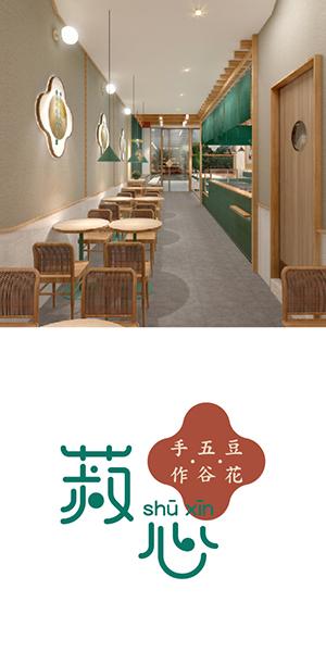 菽心▪餐饮空间设计